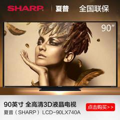 夏普(sharp)LCD-90LX740A