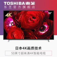 东芝(TOSHIBA)50U6600C