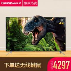 长虹 (CHANGHONG)50Q3TA