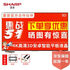 夏普 (SHARP)LCD-70UD30A  LCD-80UD30A