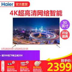 海尔 (Haier)LS50A51