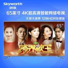 创维(Skyworth)65E810S