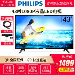 飞利浦43英寸1080P普通液晶电视