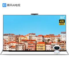 暴风TV50AI 5A