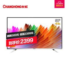长虹(CHANGHONG)50U3C