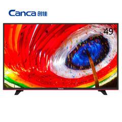 创佳(CANCA)49ECS50R