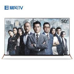 暴风TV50B2