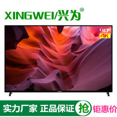 兴为 (XINGWEI)XW9000LE