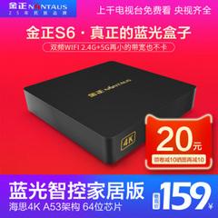 金正 (NINTAUS)S6