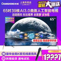 长虹65Q5E