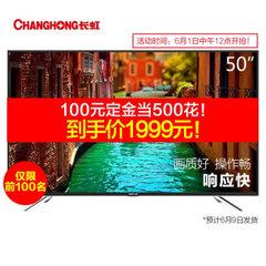 长虹 (CHANGHONG)50A1