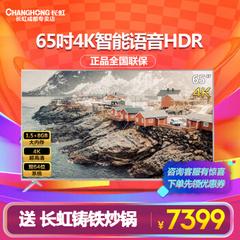 长虹 (CHANGHONG)65F8