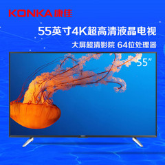 康佳(KONKA)A55U
