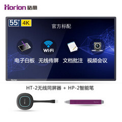 皓丽55M2+HP-2+HT-2