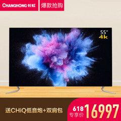 长虹 (CHANGHONG)55Q5A
