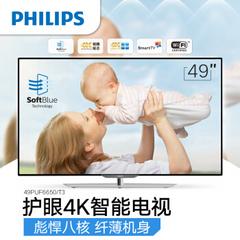 飞利浦 (PHILIPS)49PUF6650/T3