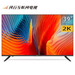 风行电视N39S
