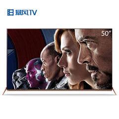 暴风TV50B(两年会员合约版)
