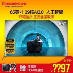 长虹 (CHANGHONG)65Q5T