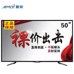 夏新(AMOI)LE-8815A