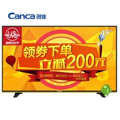 创佳 (CANCA)49ECS33M