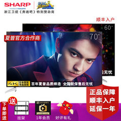 夏普 (SHARP)LCD-70SU665A+60SU465A