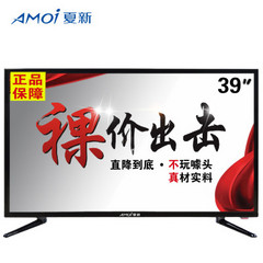 夏新(AMOI)LE-8842C