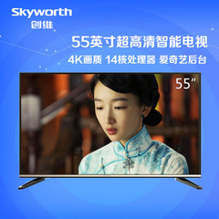 创维(Skyworth)55M7