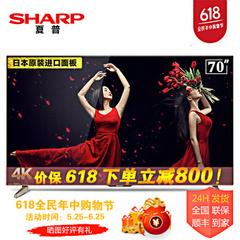 夏普 (SHARP)70SU760A