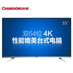 长虹(CHANGHONG)55U3C