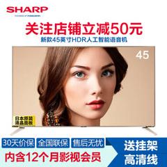 夏普LCD-45SF