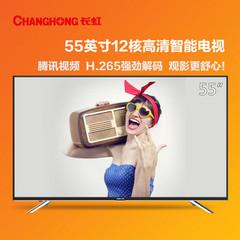 长虹(CHANGHONG)55S1