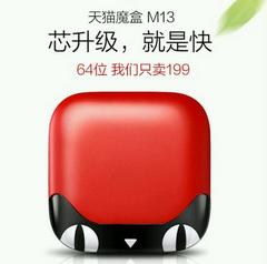 天猫魔盒 M13