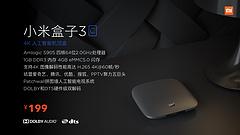 小米盒子 3C