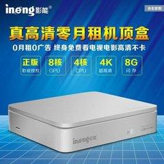 影能(ineng)E8