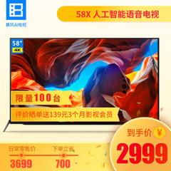 暴风TV58X