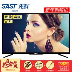 先科 (SAST)LY550-DH01w