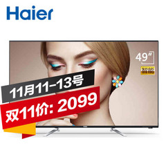 海尔(Haier)LS49A51