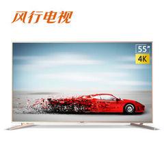 风行电视G55Y-S