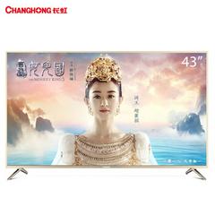 长虹 (CHANGHONG)43D2P