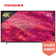 东芝 (TOSHIBA)43吋4K智能电视