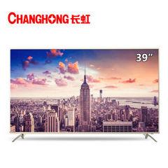 长虹 (CHANGHONG)39E8