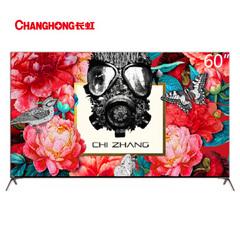 长虹 (CHANGHONG)60Q5ZG