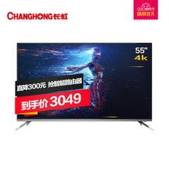 长虹(CHANGHONG)55A3U