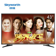 创维(Skyworth)43E3500