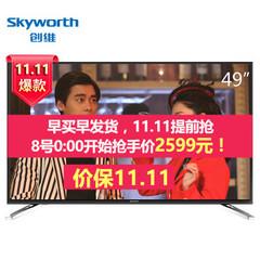 创维(Skyworth)49M6