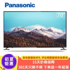 松下4K超高清智能平板液晶电视机TH-70DX880C