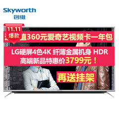 创维(Skyworth)55V9E