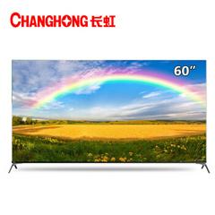 长虹 (CHANGHONG)60Q5ZS