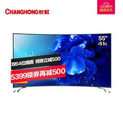 长虹(CHANGHONG)55E9600